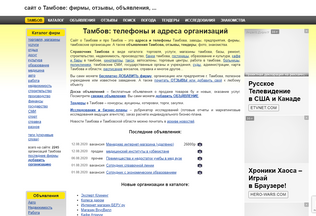 Website tambovorg.info desktop preview