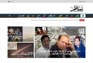 Website tanazur.com desktop preview