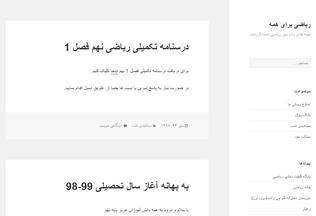Website tmath.ir desktop preview
