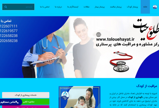 Website tolouehayat.ir desktop preview