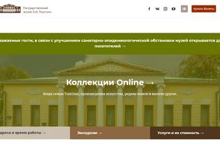 Website tolstoymuseum.ru desktop preview