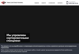 Website transsys.ru desktop preview