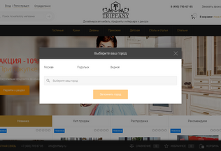 Website triffany.ru desktop preview