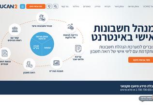 Website ucan2.co.il desktop preview