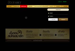 Website ufabet8x.com desktop preview