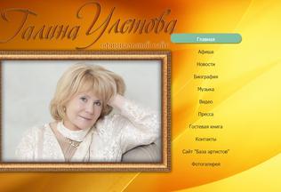 Website uletova.ru desktop preview