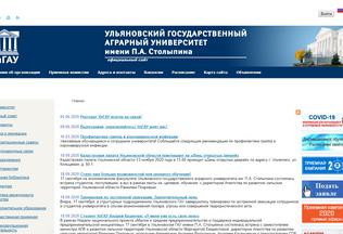 Website ulsau.ru desktop preview