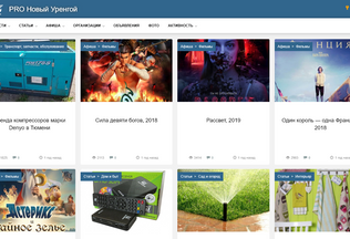Website urengoy.pro desktop preview