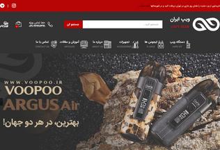 Website vapeiran.ir desktop preview