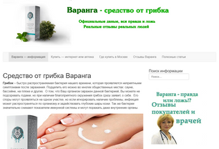 Website varangaofficial.ru desktop preview