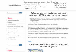 Website vega-distribution.ru desktop preview