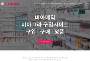 Website viamedic-center.com desktop preview