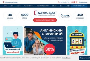 Website wallstreetenglish.ru desktop preview