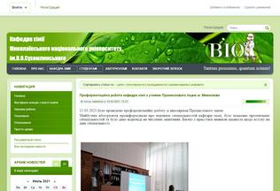 Website web.mdu.edu.ua desktop preview