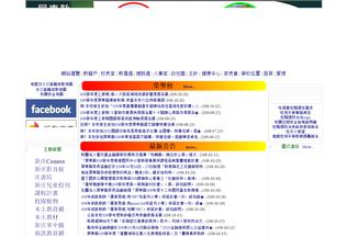 Website web.sjps.ptc.edu.tw desktop preview