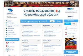 Website websib.ru desktop preview