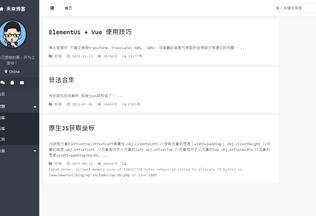 Website weilai.info desktop preview