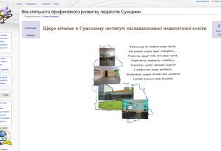 Website wiki.soippo.edu.ua desktop preview