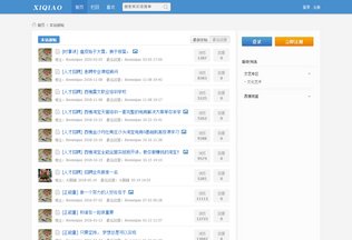Website xiqiao.org desktop preview