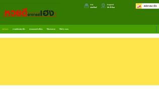 Website xn--l3c1aop7c.cc desktop preview