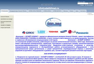 Website zelaitklimat.ru desktop preview